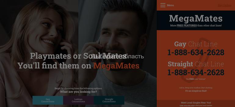 MegaMates review